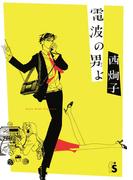 電波の男(ひと)よ(flowers コミックス)