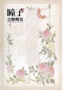 瞳子(とうこ)(ビッグコミックス)