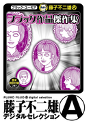 ブラック作品 傑作集(デジタルセレクション)