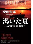 渇いた夏 私立探偵 神山健介(祥伝社文庫)