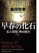 早春の化石 私立探偵 神山健介(祥伝社文庫)
