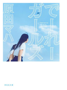 でーれーガールズ(祥伝社文庫)