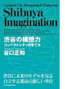渋谷の構想力