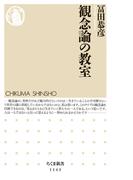 観念論の教室(ちくま新書)