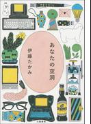 あなたの空洞(文春e-book)