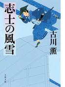 志士の風雪(文春文庫)