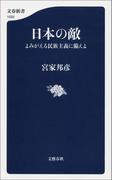 日本の敵 よみがえる民族主義に備えよ(文春新書)