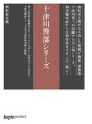【honto pocket】十津川警部シリーズ