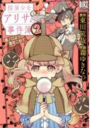 探偵少女アリサの事件簿 溝ノ口より愛をこめて 2 (バーズコミックススペシャル)(バーズコミックススペシャル)