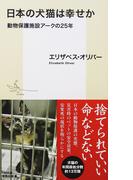 日本の犬猫は幸せか 動物保護施設アークの25年 (集英社新書)(集英社新書)