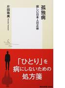 孤独病 寂しい日本人の正体 (集英社新書)(集英社新書)