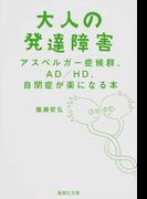 大人の発達障害 アスペルガー症候群、AD/HD、自閉症が楽になる本 (集英社文庫)(集英社文庫)