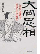 大岡忠相 江戸の改革力吉宗とその時代 (集英社文庫)(集英社文庫)