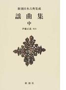 謡曲集 新装版 中 (新潮日本古典集成)(新潮日本古典集成)