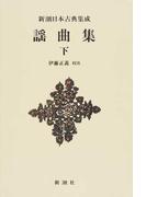 謡曲集 新装版 下 (新潮日本古典集成)(新潮日本古典集成)
