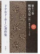 ドナルド・キーン著作集 第13巻 明治天皇 中 明治八年−二十八年