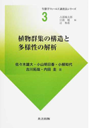 植物群集の構造と多様性の解析 (生態学フィールド調査法シリーズ)