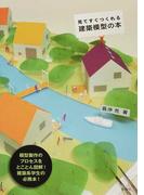 見てすぐつくれる建築模型の本