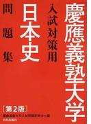 慶應義塾大学入試対策用日本史問題集 第2版