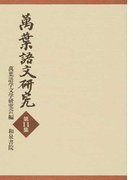萬葉語文研究 第11集