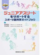 ジュニアアスリートをサポートするスポーツ医科学ガイドブック
