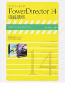 サイバーリンクPowerDirector 14実践講座 公認テクニカルガイドブック (玄光社MOOK 速読・速解シリーズ)(玄光社mook)