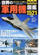 世界の軍用機図鑑 完全版 時代を飾った名機たち全1521機種 (COSMIC MOOK)(COSMIC MOOK)