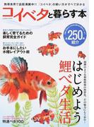 コイベタと暮らす本 熱帯魚界で話題沸騰中!コイベタの飼い方がすべて分かる!!全250体紹介 (COSMIC MOOK)(COSMIC MOOK)