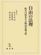 自由の法理 阪本昌成先生古稀記念論文集