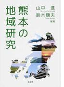 熊本の地域研究