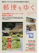 郵便をゆく 超巨大システムにあらゆる角度から迫る!! (イカロスMOOK)(イカロスMOOK)