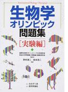生物学オリンピック問題集 実験編