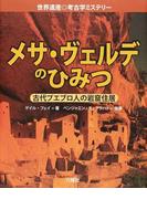 メサ・ヴェルデのひみつ 古代プエブロ人の岩窟住居 (Rikuyosha Children & YA Books 世界遺産◎考古学ミステリー)