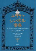 図説ユダヤ・シンボル事典