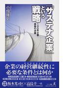 「サステナ企業」という戦略 100年企業・高島の流儀
