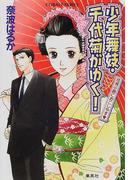 少年舞妓・千代菊がゆく! (コバルト文庫) 53巻セット(コバルト文庫)