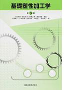 基礎塑性加工学 第3版