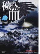 穢れた血 下 (マグノリアブックス <血の騎士団>シリーズ)