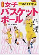 一流選手が教える女子バスケットボール トップ選手がコーチング! 最新版
