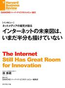 インターネットの未来図はいまだ半分も描けていない(インタビュー)(DIAMOND ハーバード・ビジネス・レビュー論文)