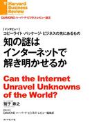 知の謎はインターネットで解き明かせるか(インタビュー)(DIAMOND ハーバード・ビジネス・レビュー論文)