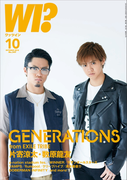 WI?(ワッツイン) 2015年10月号(WHAT's IN?)