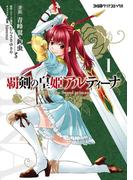 覇剣の皇姫アルティーナ(1)(ファミ通クリアコミックス)