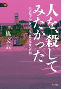 人を、殺してみたかった 名古屋大学女子学生・殺人事件の真相(角川書店単行本)