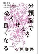 分類脳で地アタマが良くなる 頭の中にタンスの引き出しを作りましょう(単行本(KADOKAWA / 角川マガジンズ))