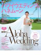 るるぶハワイウエディング&ハネムーン(JTBのMOOK)
