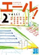 エール!(2)(実業之日本社文庫)