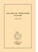 最後の御前会議/戦後欧米見聞録 近衛文麿手記集成(中公文庫)