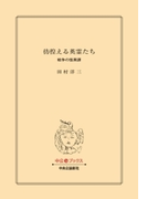 彷徨える英霊たち 戦争の怪異譚(中公文庫)