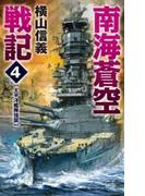 南海蒼空戦記4 太平洋艦隊強襲(C★NOVELS)